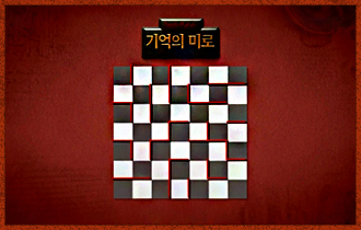1. 보이지 않는 32개의 벽이 존재하는 가로 7칸, 세로 7칸의 정사각형 미로판이 있다.