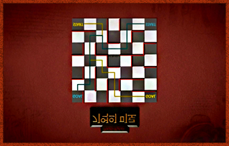 2. 두 플레이어는 게임 판의 양쪽 모서리에 있는 출발점에서 출발하게 되며 대각선에 있는 도착점까지의 최단거리는 같다.