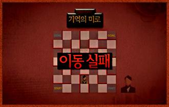5. 만약 플레이어가 이동 중 가상의 벽을 지나가게 되면 이동에 실패해 그 즉시 출발점으로 돌아가게 되며 다음 턴은 출발점부터 다시 이동을 시작해야한다.