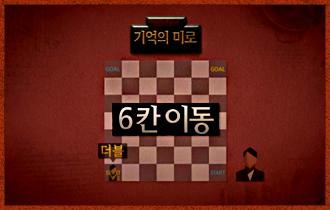 6. 게임 중 두 플레이어에게는 해당 턴에 이동칸수를 2배(6칸)로 늘려주는 더블찬스 기회가 각각 2번씩 주어진다.
