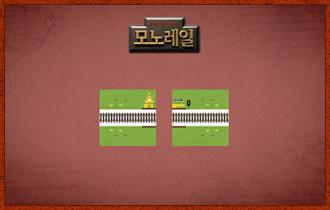 1. 두 플레이어는 양쪽 끝으로 철로가 열려있는 2개의 기차역 타일을 두고 게임을 시작한다.