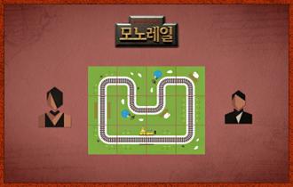 2. 플레이어들은 16개의 철로타일을 번갈아가며 놓아 기차역에서 출발해 다시 기차역으로 돌아오는 하나의 철로를 완성시켜야 한다.