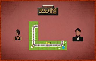 4. 선 플레이어부터 번갈아가며 타일을 놓게 되며 자신의 차례에 1개에서 3개까지 놓을 수 있으며 타일을 놓는 시간에 제한은 없다.