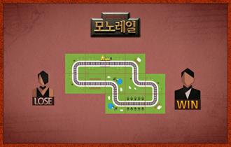 9, 같은 방식으로 번갈아가며 타일을 놓아 기차역에서 기차역으로 이어지는 철로를 완성하는 마지막 타일을 놓는 플레이어가 승리한다.
