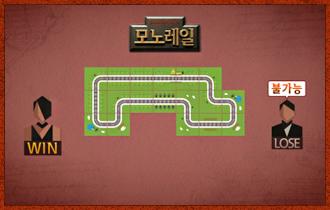 11. 만약 한 플레이어가 '불가능'을 선언했을 경우 상대방은 남은 타일을 이용해 철로를 완성시켜야 한다.