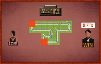 12. 남은 타일을 가지고 하나로 연결된 철로를 완성시켰을 경우 완성시킨 플레이어가 승리하게 되며 실패할 경우 '불가능'을 선언한 플레이어가 승리하게 된다.