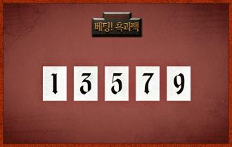 3. 10개의 숫자타일은 짝수인 0,2,4,6,8가 흑색, 홀수인 1,3,5,7,9가 백색으로 되어 있다.
