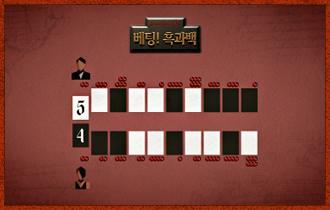 6. 숫자타일 순서와 베팅이 끝나면 두 플레이어 사이의 가림막을 제거하고 첫 번째 타일부터 차례로 승부를 시작한다.