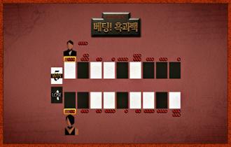 7. 해당 순서의 타일에 베팅한 칩수가 다를 경우 칩을 적게 베팅한 플레이어는 다음 2가지 중 하나를 선택할 수 있다.
