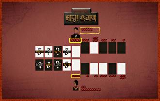 9. 게임 도중 획득한 칩 역시 상대방의 베팅 칩수를 맞추는 데 사용할 수 있다.