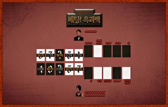 10. 칩수를 동일하게 맞췄다면 두 플레이어의 숫자타일을 공개, 더 높은 숫자의 플레이어가 승리하여 베팅된 칩을 가져간다. (비겼다면 각자 자신이 베팅했던 칩을 가져간다)