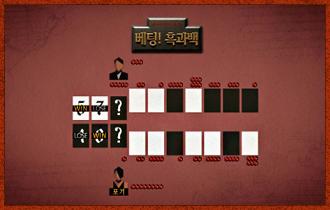 11. 둘째, 포기. 상대 플레이어의 칩과 맞추지 않고 포기할 경우 해당 순서의 숫자타일은 공개되지 않으며 베팅된 칩은 상대방이 획득한다.