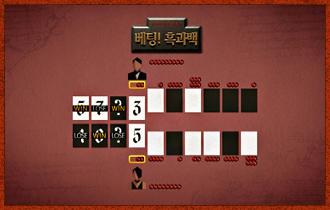 12. 만약 두 플레이어가 해당 순서에 타일에 같은 개수의 칩을 베팅했다면 바로 타일을 오픈한다.