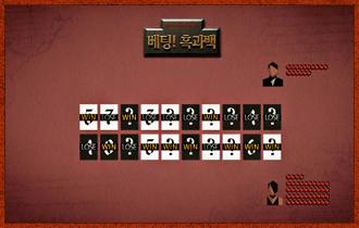 13. 같은 방식으로 타일 10개에 대한 승부가 모두 끝나면 게임이 종료되며 게임 종료 시 칩을 더 많이 보유하고 있는 플레이어가 승리한다.