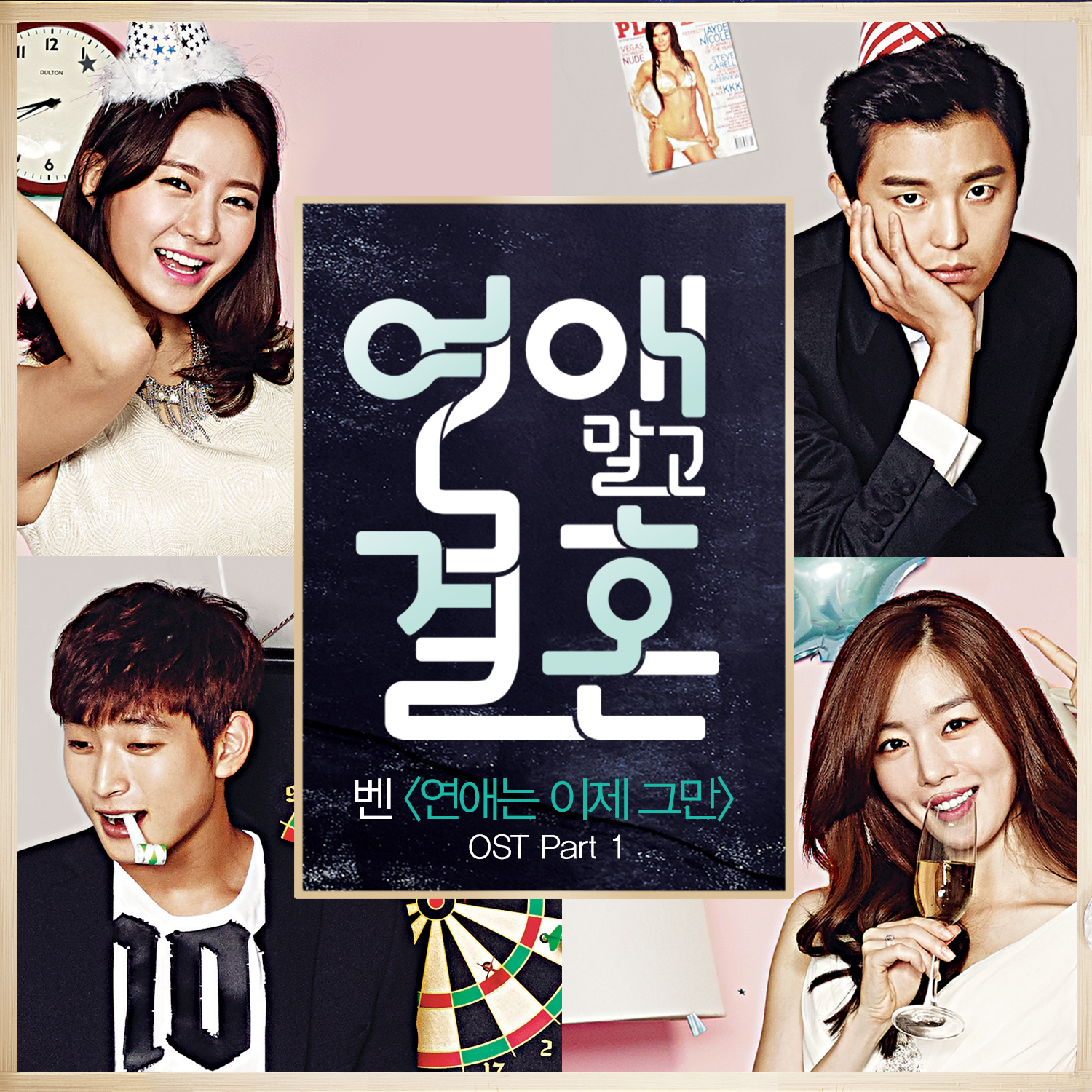 List song ost marriage not dating