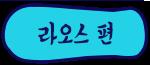 라오스편 출연진 소개