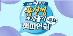 2015 왓따! 풍선껌 크게불기 챔피언쉽 시즌4