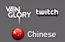 [Chinese] Vainglory LIVE Streaming