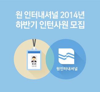 원 인터내셔널 2014년 하반기 인턴사원 모집