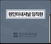 원인터내셜널임직원