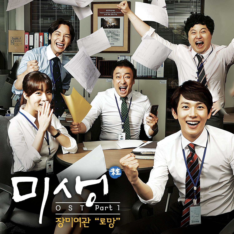 Mùi Đời Cay Đắng - Misaeng tvN 2014