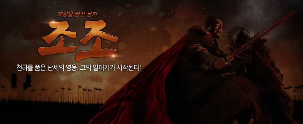 조조ㅣ매주 월-금 밤8시 본방송  제왕의 자리를 꿈꾼 그의 일대기가 시작된다.