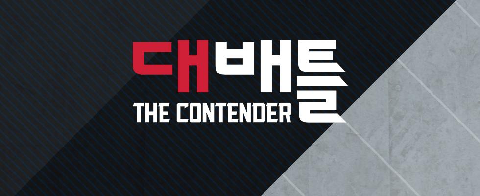 [대배틀 THE CONTENDER ] -종영-