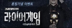 tvN 월화드라마 라이어게임 극한 심리 추적극