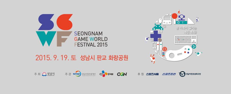 2015 성남게임월드 페스티벌 9월 19일(토) 성남시 판교 화랑공원