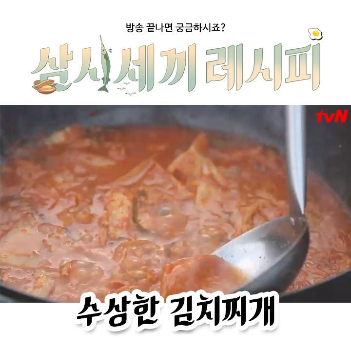 어촌편2 - 김치찌개