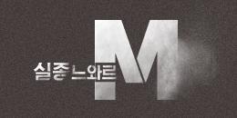실종느와르 M
