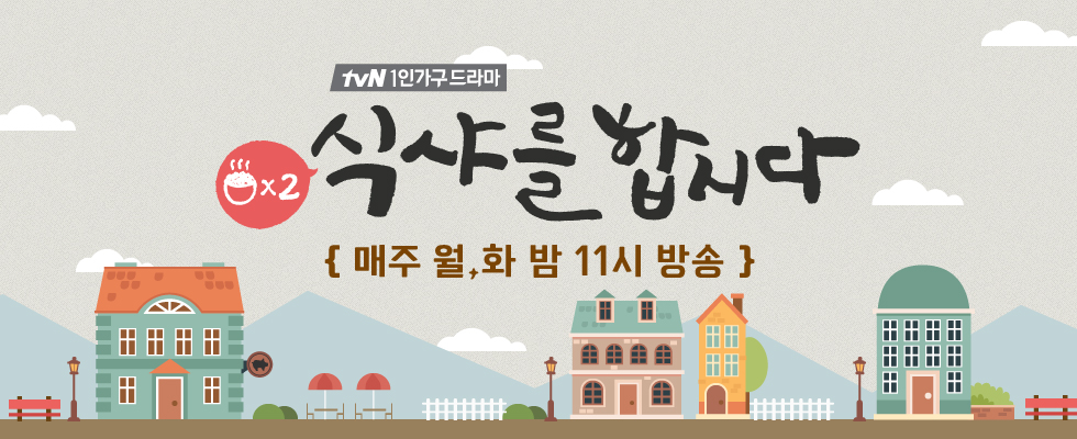 [식샤를 합시다2] 입맛 다른 1인 가구들의 매콤하게 맛있는 드라마 매주 월,화 밤 11시 tvN 방송