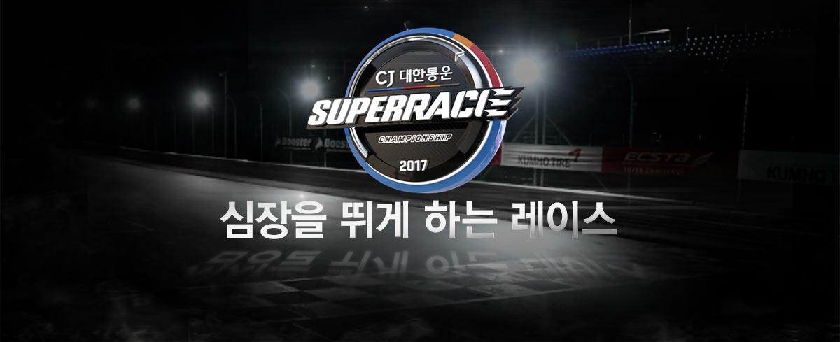 심장을 뛰게 하는 레이스! 2017 CJ 슈퍼레이스 국내 전경기 XTM LIVE