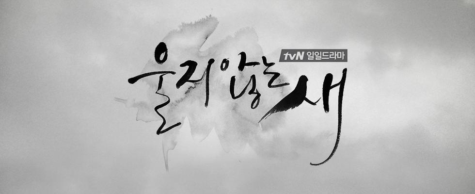 [울지 않는 새] 2015.05.04 ~ 2015.10.22 인생을 송두리째 잃게 된 악녀의 복수극