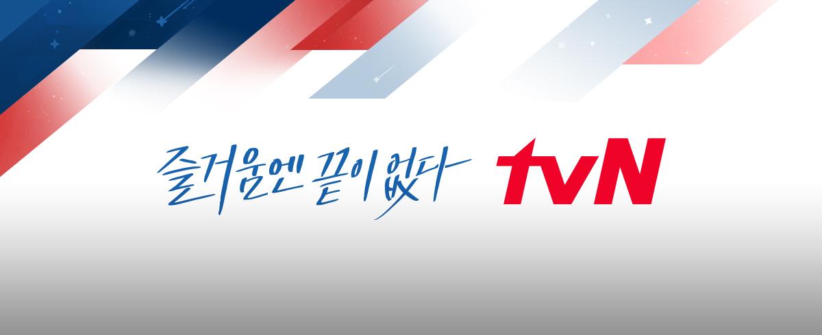 누구도 본 적 없는, 있는지도 몰랐던 즐거움을 찾아 즐거움엔 끝이 없다, tvN!