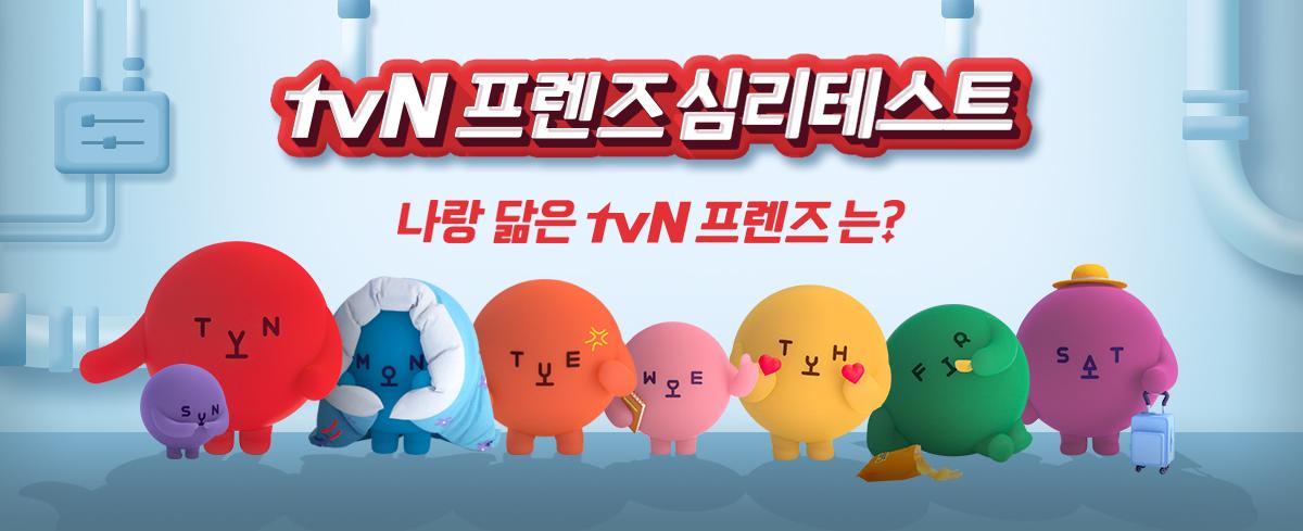 우울한 월밍이부터 느긋한 금밍이까지! 초간단 테스트로 내 안의 tvN프렌즈를 만나보세요!