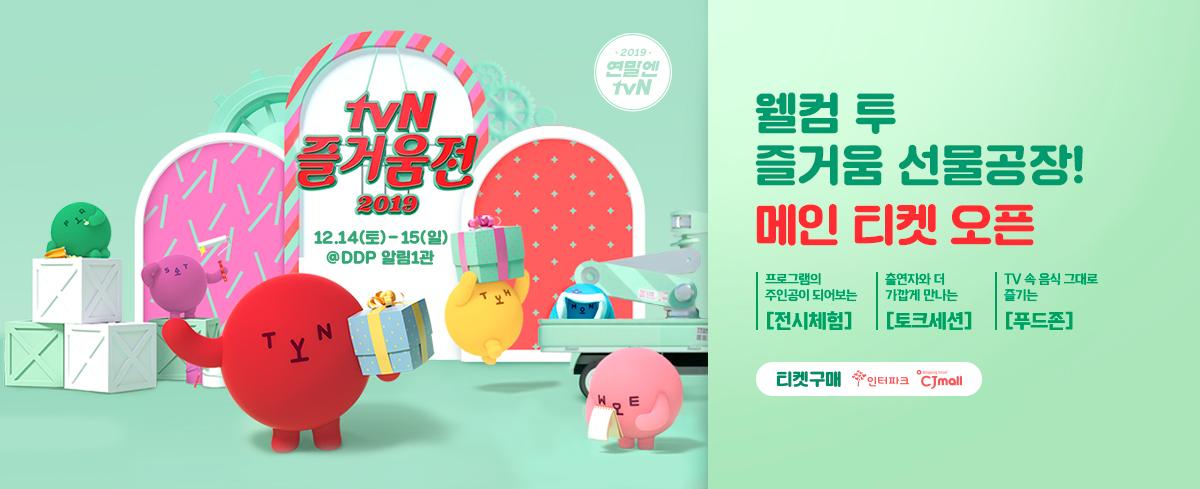 tvN 콘텐츠를 오감으로 즐기는 유일한 기회! [즐거움전2019] 티켓 오픈!