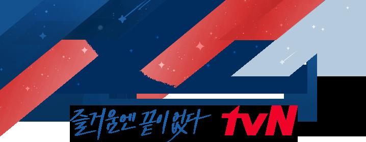 tvN Brand