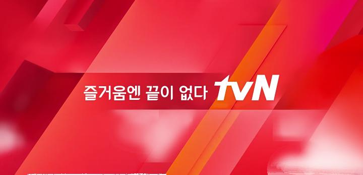 즐거움엔 끝이 없다 tvN
