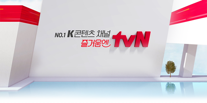NO.1 K-콘텐츠 채널, 즐거움엔 tvN