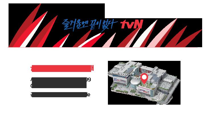 tvN J'ungle 브랜드관 소개
