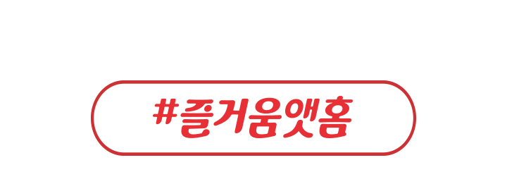 즐거움앳홈 로고