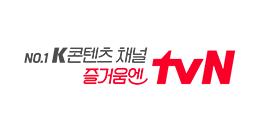 NO.1 K콘텐츠 채널, 즐거움엔 tvN