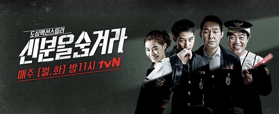 매주 월.화 밤 11시 tvN