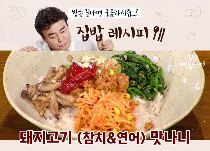 비빔밥 핵심소스! 돼지고기(참치&연어) 맛나니!