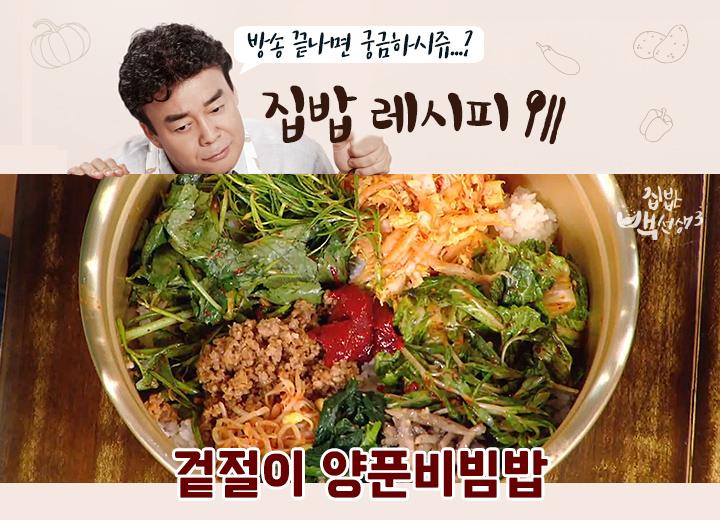 온 가족 침샘 폭격! 양푼 비빔밥 한상~