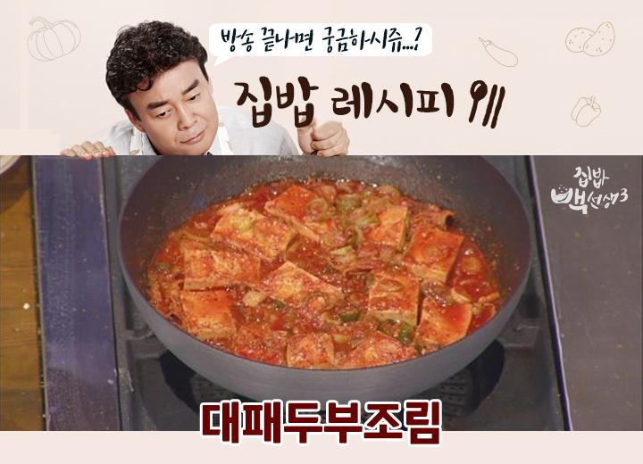 고기와 두부의 만남! '대패두부조림'