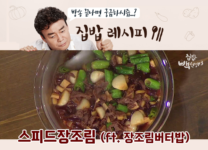 10분도 안 걸리는 '스피드장조림' 만들기 (ft. 장조림버터밥)
