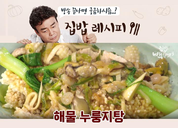 '만능소스 해물누룽지탕' 레시피 개봉박두!