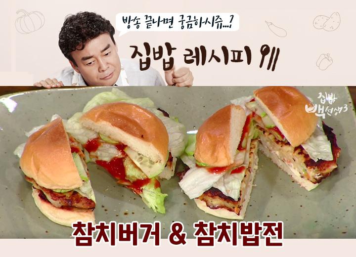 참치캔만 있으면 뚝딱! '참치버거&참치밥전'